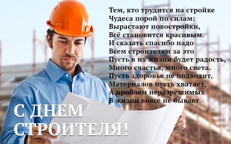 Лет маме, поздравление строительной компании в картинках